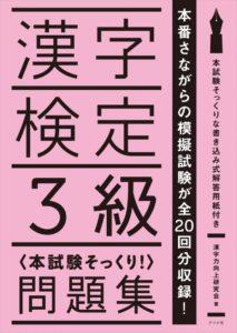 漢字検定3級<本試験そっくり!>問題集の表紙