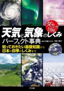 ダイナミック図解 天気と気象のしくみパーフェクト事典の表紙
