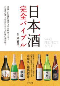 日本酒 完全バイブルの表紙