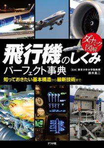ダイナミック図解 飛行機のしくみパーフェクト事典の表紙
