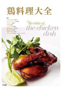 鶏料理大全の表紙