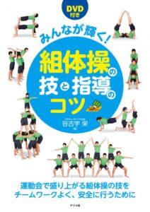 DVD付き みんなが輝く!組体操の技と指導のコツの表紙