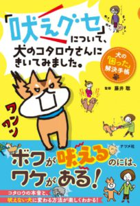 犬の「困った」解決手帳 「吠えグセ」について、犬のコタロウさんにきいてみました。の表紙