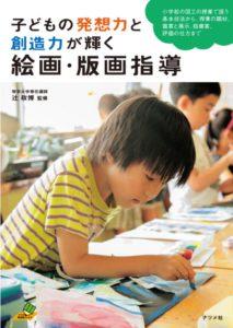 子どもの発想力と創造力が輝く 絵画・版画指導の表紙