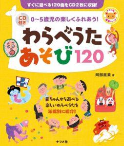 CD付き0~5歳児の楽しくふれあう!わらべうたあそび120の表紙
