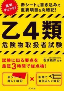赤シートと書き込みで重要項目を丸暗記!乙4類危険物取扱者試験の表紙