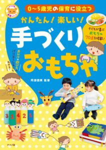 0~5歳児の保育に役立つ かんたん!楽しい!手作りおもちゃの表紙