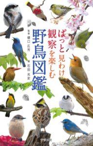 ぱっと見わけ観察を楽しむ 野鳥図鑑の表紙