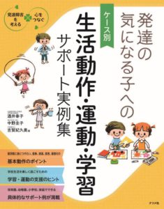 発達の気になる子への ケース別 生活動作・運動・学習 サポート実例集の表紙