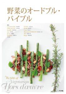 野菜のオードブル・バイブルの表紙