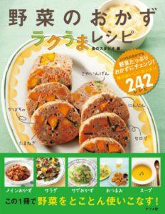 野菜のおかず ラクうまレシピの表紙
