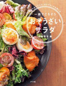 一皿でごちそう おそうざいサラダの表紙