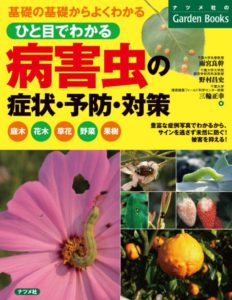 ひと目でわかる 病害虫の症状・予防・対策の表紙