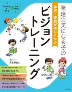 発達の気になる子の 学習・運動が楽しくなる ビジョントレーニングの表紙
