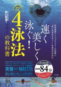 DVD付き! 速く美しく泳ぐ! 4泳法の教科書の表紙