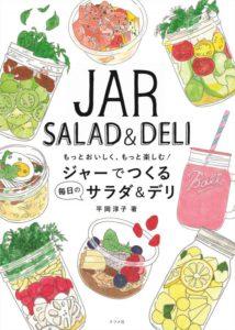 もっとおいしく、もっと楽しむ!ジャーでつくる毎日のサラダ&デリの表紙