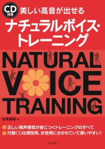 CD付き 美しい高音が出せるナチュラルボイス・トレーニングの表紙