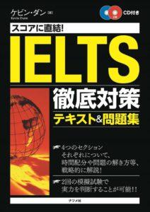 CD付き スコアに直結!IELTS徹底対策テキスト&問題集の表紙