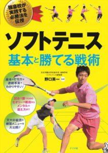 ソフトテニス基本と勝てる戦術の表紙