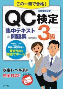 この一冊で合格!QC検定3級集中テキスト&問題集の表紙