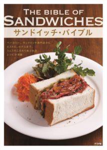 サンドイッチ・バイブルの表紙