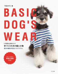 いちばんかわいい!手づくりの犬の服と小物の表紙