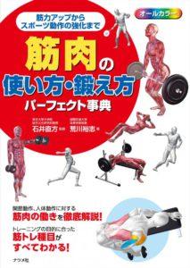 筋肉の使い方・鍛え方パーフェクト事典の表紙