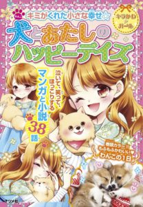 キミがくれた小さな幸せ☆犬とあたしのハッピーデイズの表紙