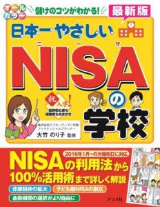 日本一やさしいNISAの学校【最新版】の表紙