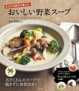 からだの調子を整える おいしい野菜スープの表紙