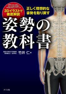 正しく理想的な姿勢を取り戻す 姿勢の教科書の表紙
