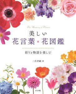 美しい花言葉・花図鑑‐彩りと物語を楽しむ‐の表紙