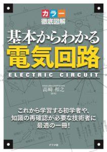 カラー徹底図解 基本からわかる電気回路の表紙
