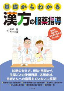 基礎からわかる漢方の服薬指導の表紙