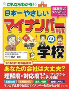 日本一やさしいマイナンバー制度の学校の表紙