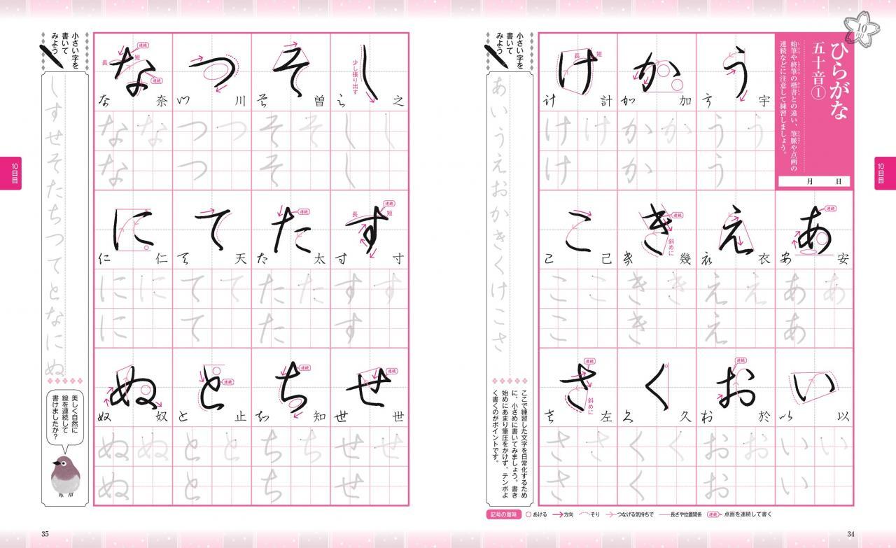 大人の筆ペン字練習帳