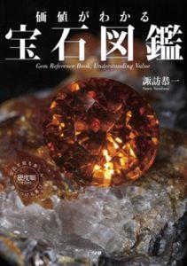 価値がわかる 宝石図鑑の表紙