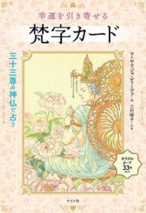 幸運を引き寄せる 梵字カードの表紙