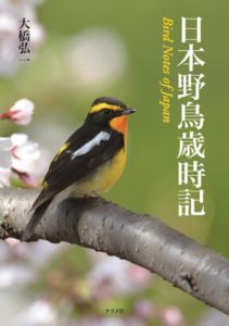 日本野鳥歳時記の表紙