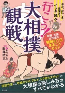 迫力、おいしさ、奥深さをイッキ読み 行こう!大相撲観戦の表紙