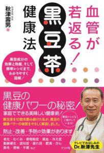 血管が若返る! 黒豆茶健康法の表紙