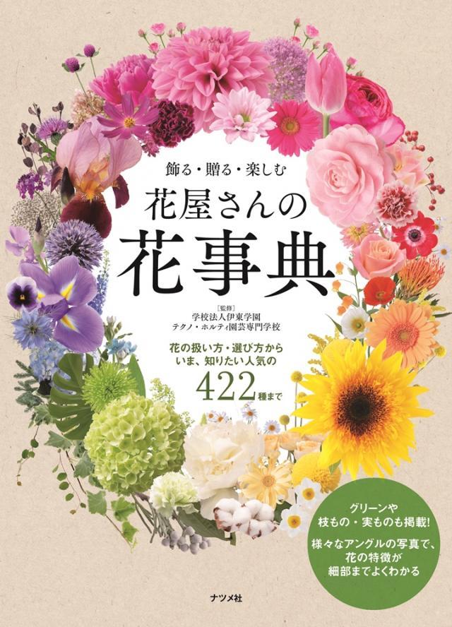 飾る・贈る・楽しむ 花屋さんの花事典の表紙
