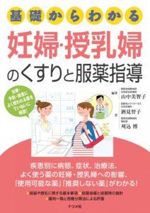 基礎からわかる 妊婦・授乳婦のくすりと服薬指導の表紙