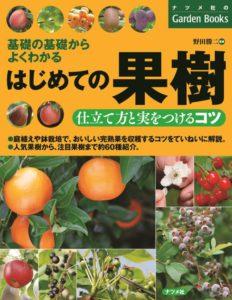 はじめての果樹 仕立て方と実をつけるコツの表紙