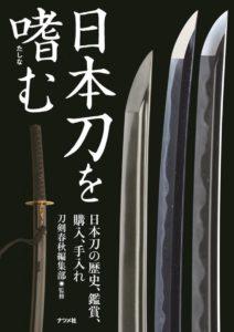 日本刀を嗜むの表紙