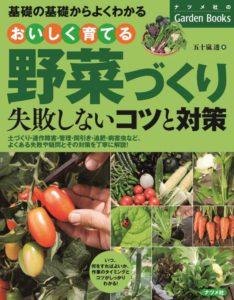おいしく育てる野菜づくり 失敗しないコツと対策の表紙