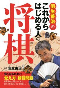 羽生善治のこれから始める人の将棋 ~強くなるための覚え方と練習問題の表紙