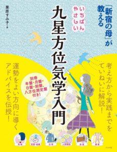 「新宿の母」が教える いちばんやさしい九星方位気学入門の表紙