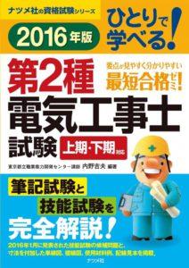 2016年版 ひとりで学べる! 第2種電気工事士試験の表紙