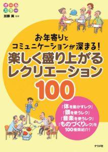 お年寄りとコミュニケーションが深まる!楽しく盛り上がるレクリエーション100の表紙